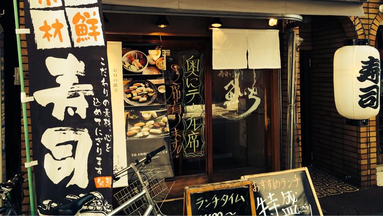 dancing sushi1