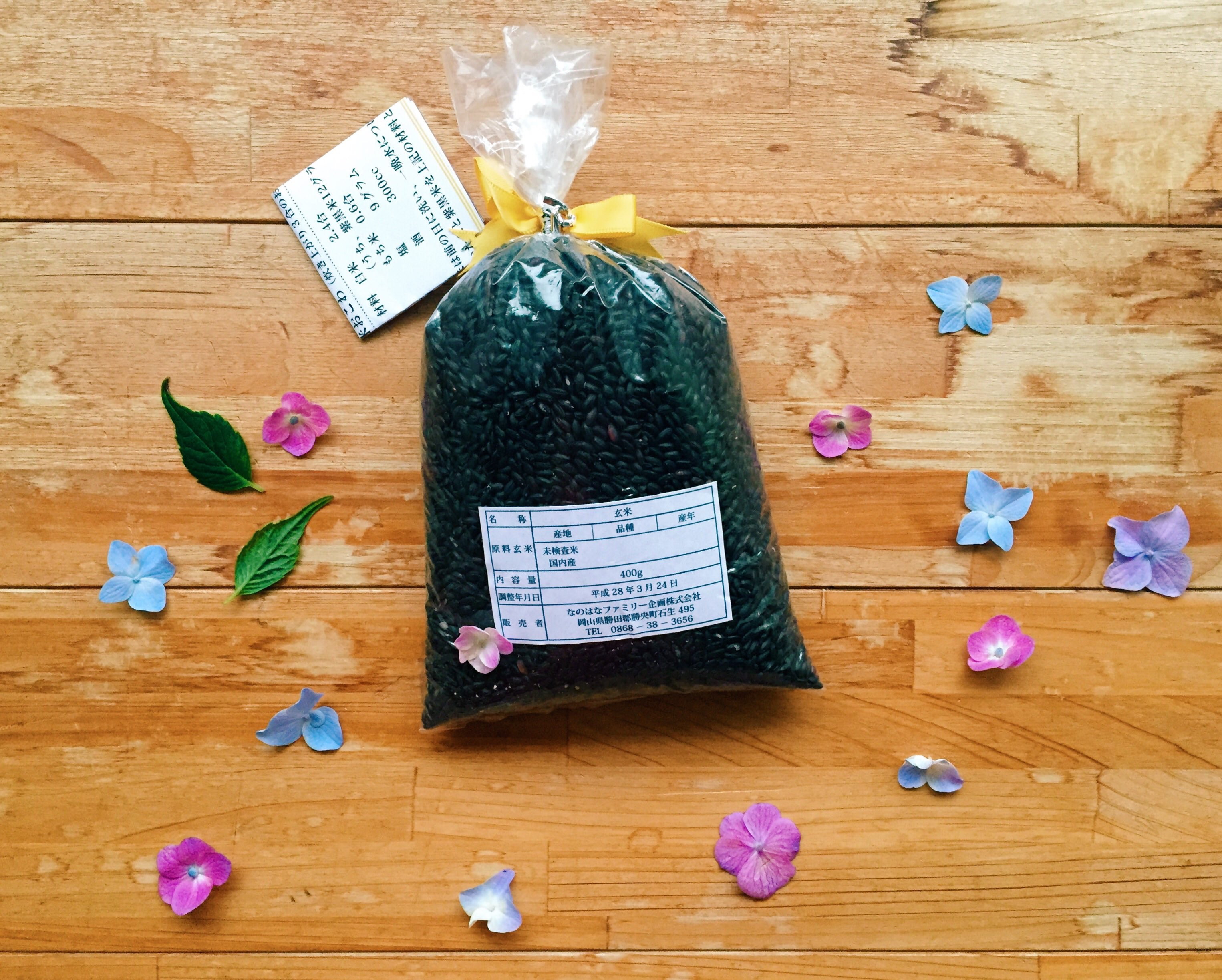 Black rice bag (Savvy, Anisa)